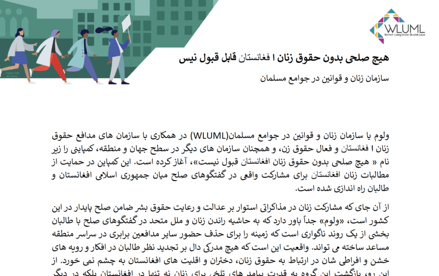 Flyer (Farsi): No Peace Without Women's Rights in Afghanistan